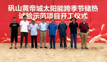 Sunrain Huangdicheng heat storage and heating demonstration project officially started